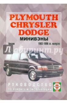 Chrysler/Plymouth/Dodge с 1983-1996 гг. выпуска. Руководство по ремонту и эксплуатации
