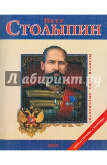 Петр Столыпин - Табачник, Воронин