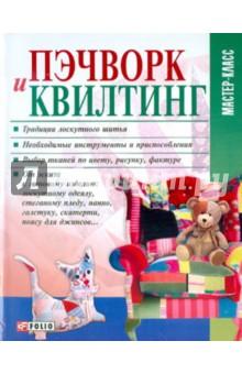 Пэчворк и квилтинг - Мария Кольская