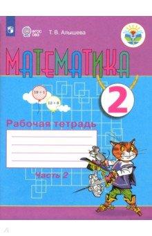 Математика 2кл Рабочая тетрадь ч2 (VIIIв.) - Татьяна Алышева