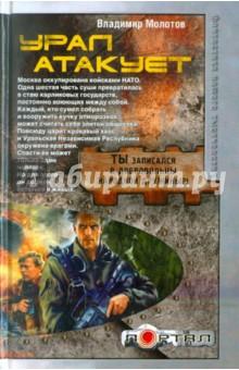 Урал атакует - Владимир Молотов