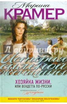 Хозяйка жизни, или Вендетта по-русски - Марина Крамер