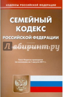 Семейный кодекс РФ по состоянию на 01.08.11 года