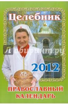 Целебник. Православный календарь на 2012 год