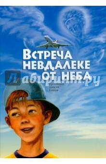 Встреча невдалеке от неба - Алексий Климов