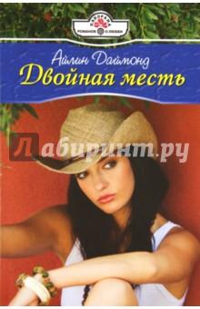 Двойная месть (11-102) - Айлин Даймонд