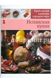 Иллюстрированная энциклопедия Кулинарные шедевры народов мира. Том 1: Испанская кухня