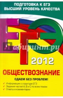 Книга егэ по обществознанию дрофа-2011
