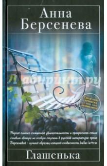 Купить Анна Берсенева: Глашенька ISBN: 978-5-699-51687-2