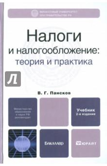 Налоги и налогообложение: теория и практика - Владимир Пансков