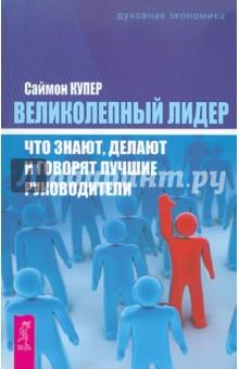 Великолепный лидер: что знают, делают и говорят лучшие руководители - Саймон Купер