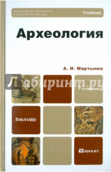 Археология - Анатолий Мартынов изображение обложки