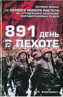 891 день в пехоте - Леонид Анцелиович