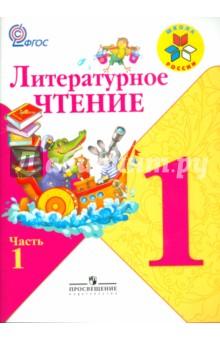 Учебник по литературному чтению 1 класс 2 часть школа россии
