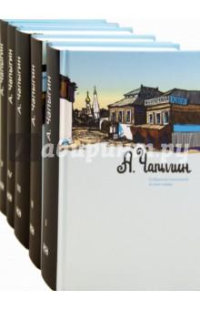 Собрание сочинений в 5 томах - Алексей Чапыгин