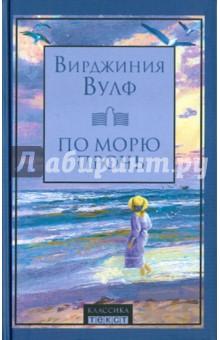 По морю прочь - Вирджиния Вулф