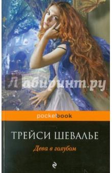Дева в голубом - Трейси Шевалье