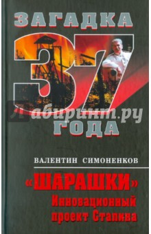 Шарашки. Инновационный проект Сталина - Валентин Симоненков