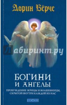 Богини и ангелы: Пробуждение жрицы и волшебницы, скрытой внутри каждой из нас - Дорин Верче