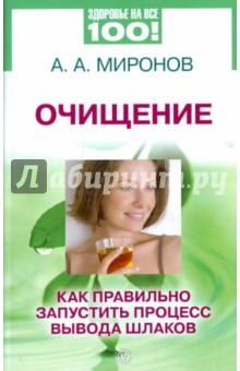 Очищение: как правильно запустить процесс вывода шлаков - А. Миронов