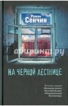 На черной лестнице - Роман Сенчин
