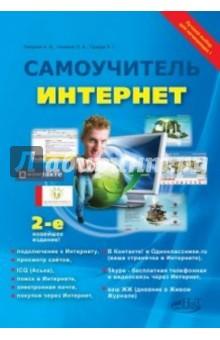Интернет. Самоучитель - Лапунов, Прокди, Ульянов