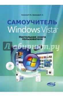 Самоучитель Windows Vista. Настольная книга пользователя - Кузнецова, Колосков