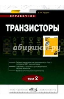 Транзисторы. Справочник. Том 2 - Евгений Турута