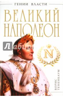 Великий Наполеон. Моя любовница - власть - Борис Тененбаум