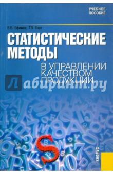 Статистические методы в управлении качеством продукции: учебное пособие - Ефимов, Барт