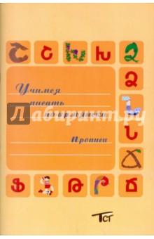 Учимся писать по-армянски. Прописи по армянскому языку