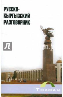 Русско-кыргызский разговорник - Акимов, Байтерекова