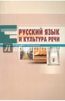 Русский язык и культура речи. Пособие для вузов - Былкова, Махницкая