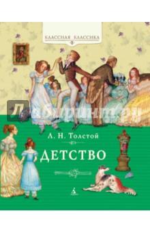 Книга quotДе���воquot Лев Тол��ой К�пи�� книг� �и�а��