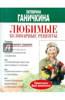 Любимые кулинарные рецепты - Октябрина Ганичкина