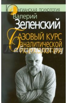 Базовый курс аналитической психологии, или Юнгианский бревиарий - Валерий Зеленский