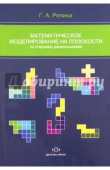 Математическое моделирование на плоскости со старшими дошкольниками - Галина Репина