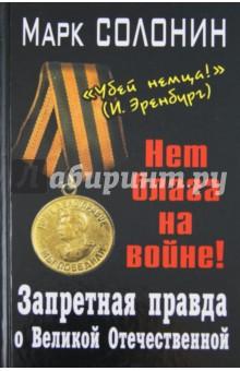 Запретная правда о Великой Отечественной. Нет блага на войне! - Марк Солонин