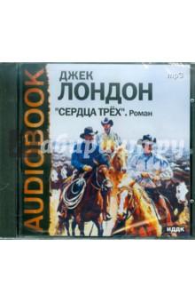 Купить аудиокнигу: Джек Лондон. Сердца трёх (роман, читает Олег Исаев, на диске)