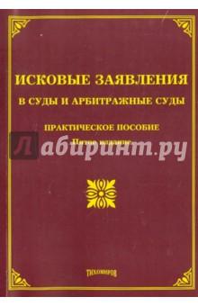 Исковые заявления в суды и арбитражные суды - Тихомиров, Тихомирова