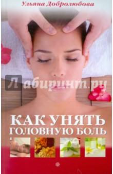 Как унять головную боль - Ульяна Добролюбова изображение обложки