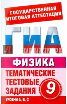 Физика. 9 класс. Тематические тестовые задания для подготовки к ГИА - Бойденко, Мирошкина