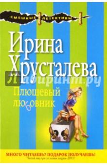 Плюшевый любовник - Ирина Хрусталева