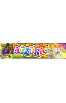 Азбука. Электронная игра-плакат (218/104880)