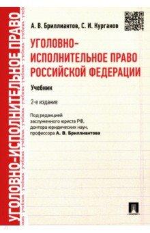 Уголовно-исполнительное право Российской Федерации. Учебник - Бриллиантов, Курганов