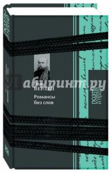 Поль Верлен. Романсы без слов. Поэзия и проза. Издательство: Книговек, 2011 г.