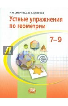 Устные упражнения по геометрии. 7-9 классы: учебное пособие - Смирнова, Смирнов