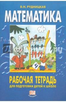 Математика. Рабочая тетрадь для подготовки детей к школе - Виктория Рудницкая