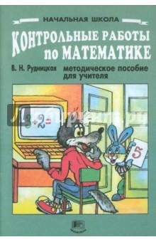 Контрольные работы по математике в начальной школе: Методическое пособие для учителя - Виктория Рудницкая