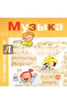 Нурия Рока - Музыка обложка книги